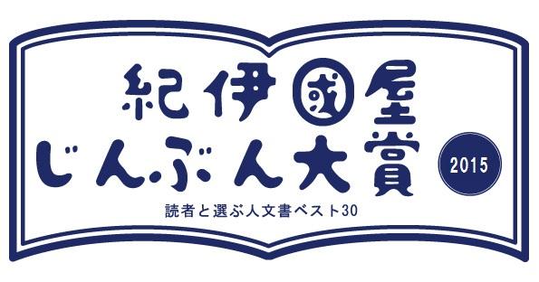 じんぶん大賞タイトル2015.jpg