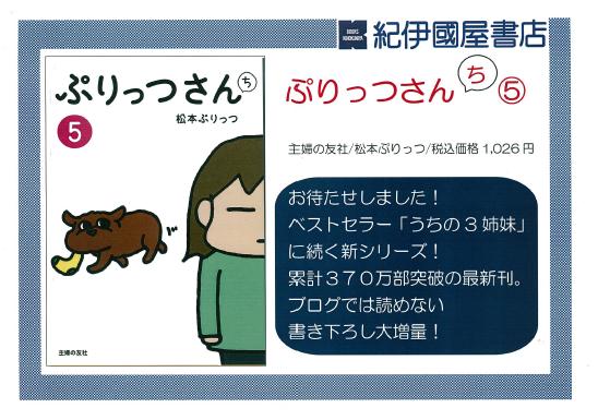 ゆめタウン廿日市店】お待たせしました!『ぷりっつさんち5 』   本の ...