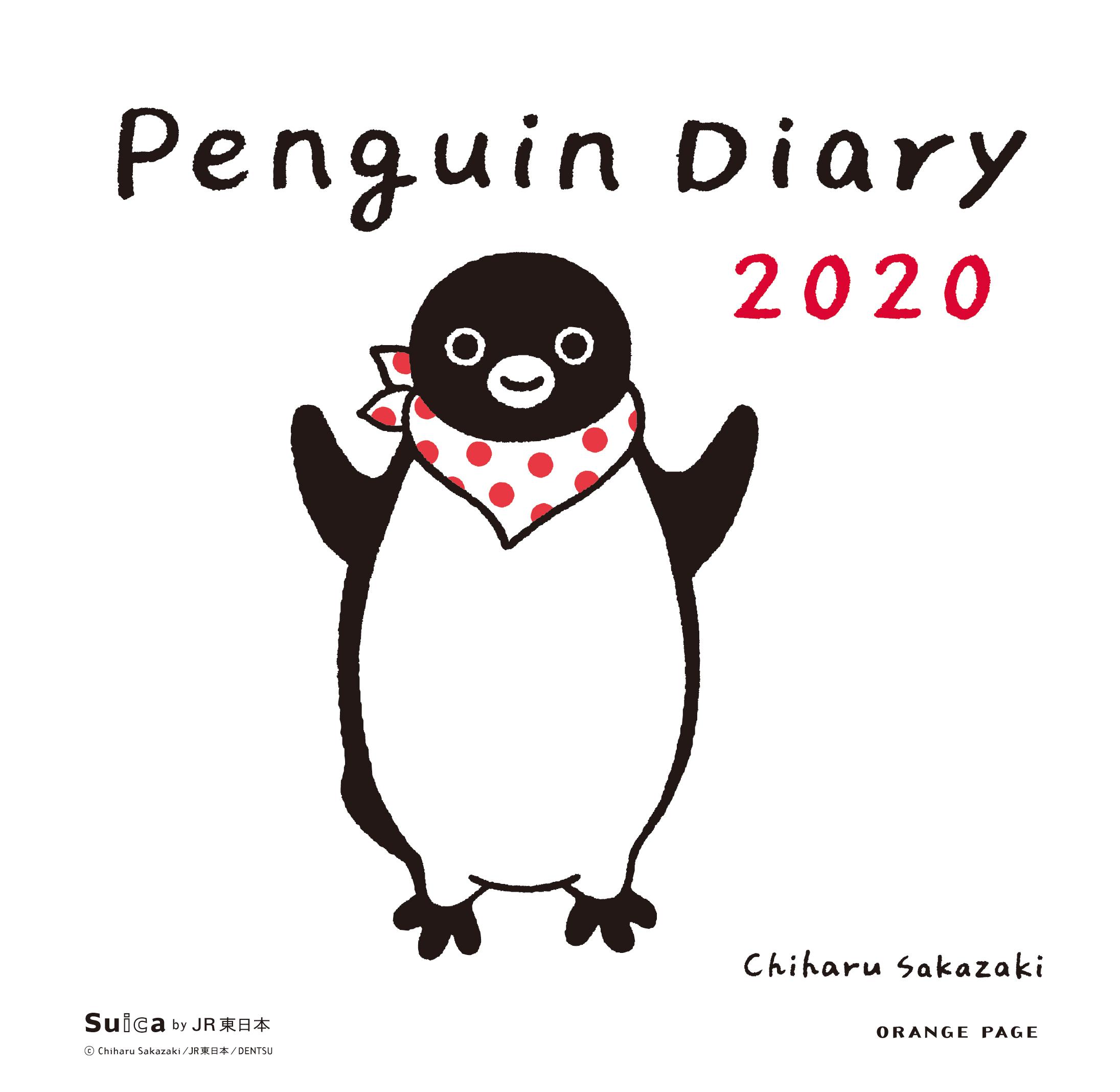 最良かつ最も包括的な Suica ペンギン イラスト よくネット