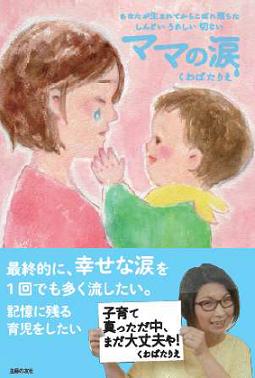 ママの涙書影.png