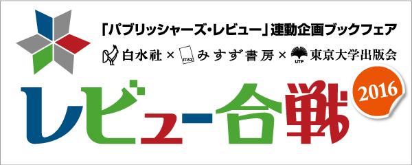 白水社×みすず書房×東京大学出版会「レビュー合戦 2016」
