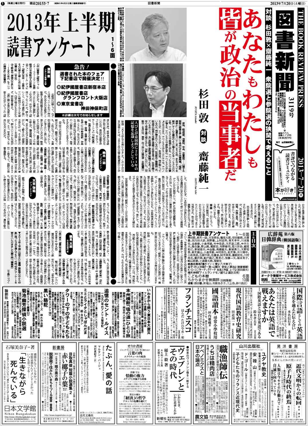 図書新聞上半期アンケート号.jpg