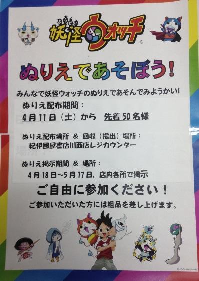 川西店妖怪ウォッチ ぬりえであそぼう2015年4月11日 本の