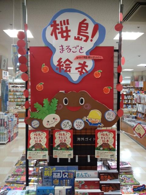 桜島まるごと絵本.jpg