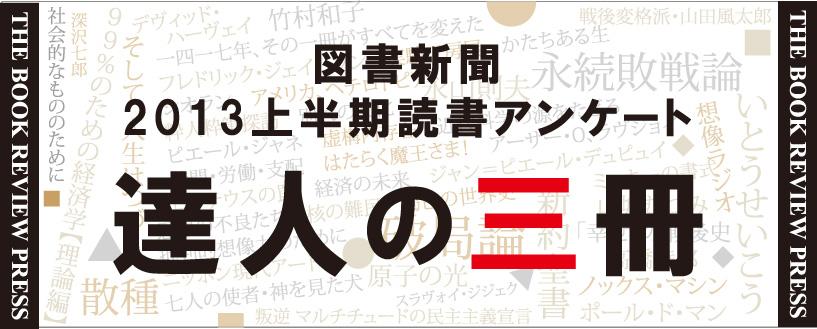 達人の三冊0708.jpg