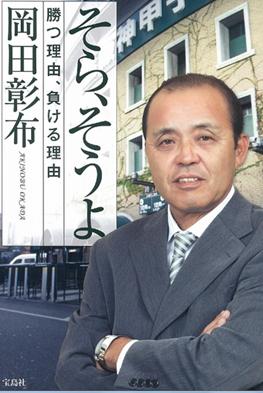 岡田彰布の画像 p1_24