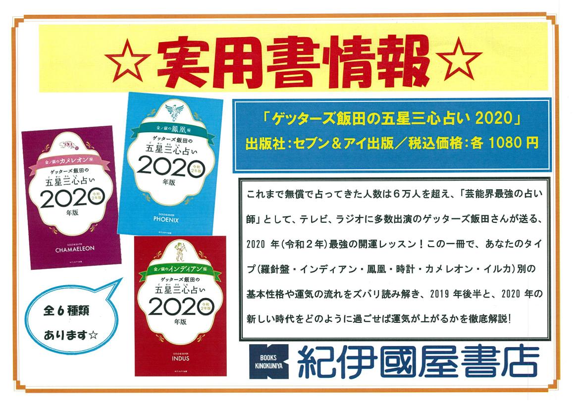 年 2020 ゲッターズ 占い 飯田