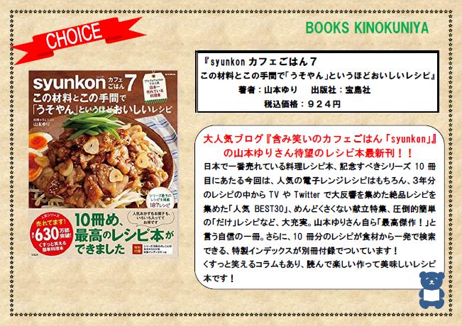 syunkon カフェ ごはん 7