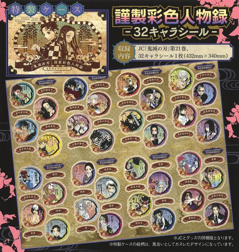 https://www.kinokuniya.co.jp/contents/9784088823638_sticker.jpg
