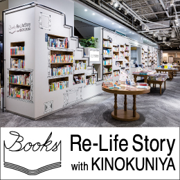 Re-Life Story with KINOKUNIYA