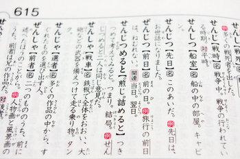 はじめての辞典 ~ あなたなら ... : 小2 漢字 一覧 : 漢字