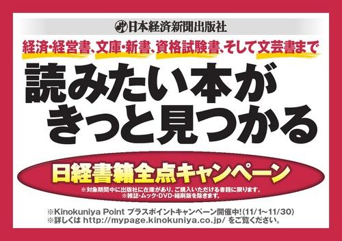 日経新聞出版社プラスP.jpg