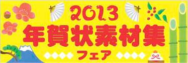 2012_年末看板年賀状素材集.jpg