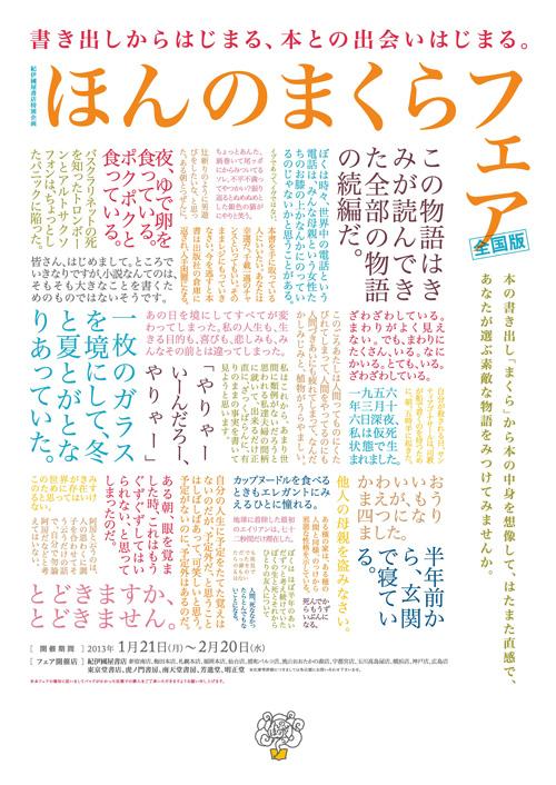 ★ほんのまくら全国ポスターA_0119-5.jpg