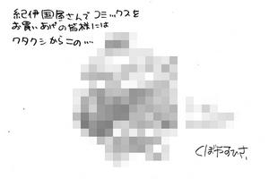 アザゼルさん9モザイク.jpg