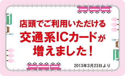 IC カード.jpg