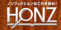 新HONZロゴ.jpg