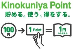 kinokuniya_point_webstore.jpg