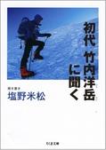 「初代竹内洋岳に聞く」書影3.jpg