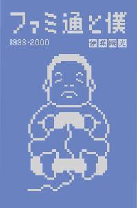 ファミ通と僕1998-2000.jpg