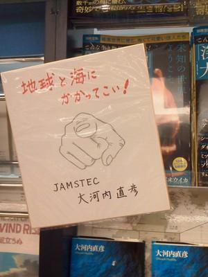 JAMSTEC2.jpg