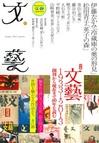 文藝 2013年秋号.jpg