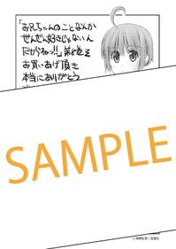 お兄ちゃん8巻sample.jpg