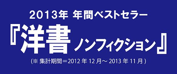 2013年 洋書 年間ベストセラー(...