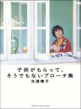 mitsuura_cover_fin1.jpg