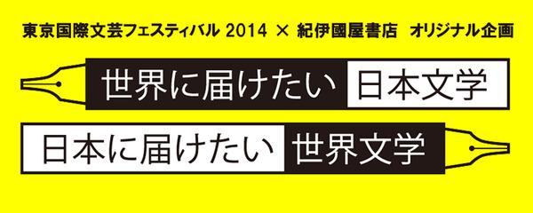 東京国際文芸フェスティバル2014