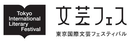 文芸フェスロゴ.png
