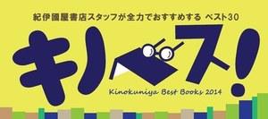 kinobesurogo2014.jpg