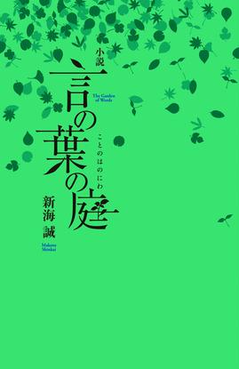 小説言の葉の庭.jpg