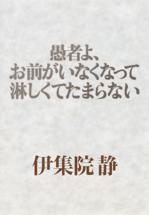 愚者よ_4C正面.png