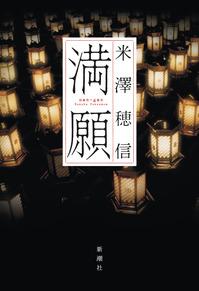 米澤さん書影.jpg