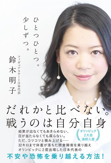 鈴木明子.png