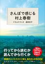 ナカムラクニオ紙新刊.jpg