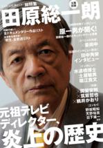 田原さん表紙.png