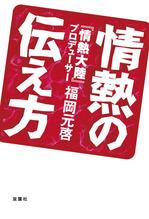 福岡さん表紙.jpg