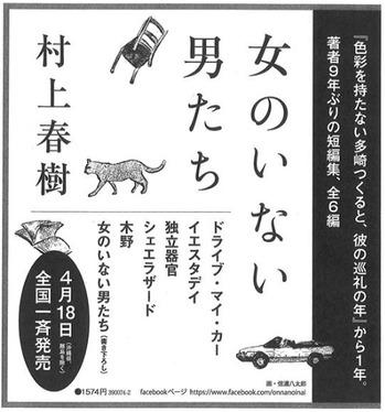murakami_haruki_201404.jpg