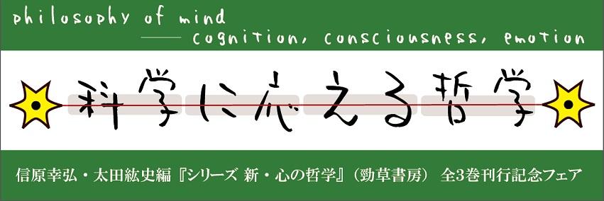 心の哲学.jpg