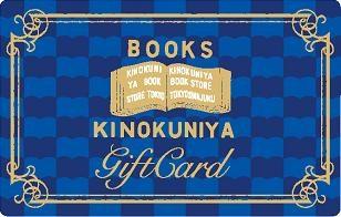 kinokuniya_gift_card.jpg