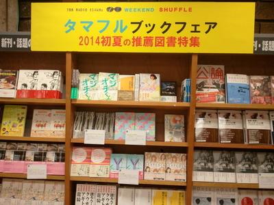 タマフル2014初夏.jpg