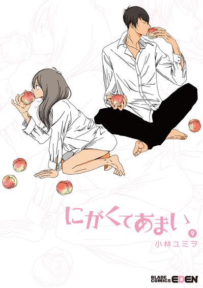 「にがくてあまい9巻」カバー.jpg
