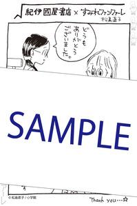 (SAMPLE入り)ura.jpg