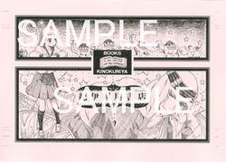 東京スーパーシーク様2巻sample.jpg