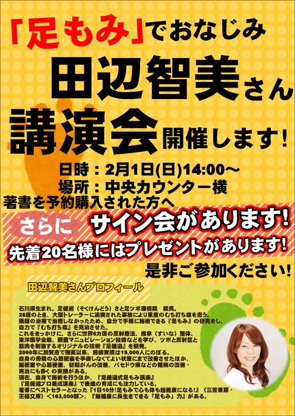 田辺さんサイン会.JPG