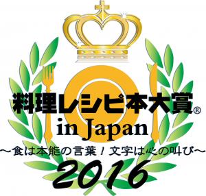 料理レシピ本大賞2016ロゴ.png