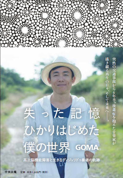 GOMA.png