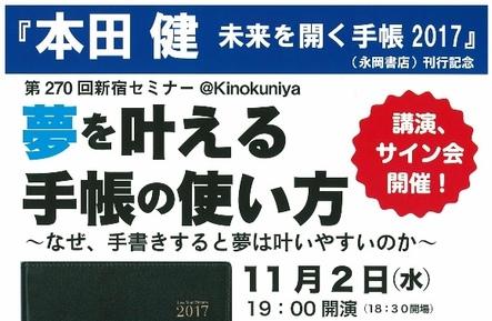 《第270回新宿セミナー@Kinokuniya》 本田健講演会「夢を叶える手帳の使い方」